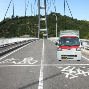大三島橋と赤帽車
