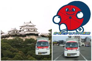 松山城と赤帽車&赤帽アクセスS98運送ロゴ