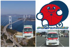 来島海峡大橋と赤帽車&赤帽アクセスS98運送ロゴ