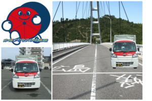 赤帽アクセスS98運送ロゴと大三島橋&赤帽車