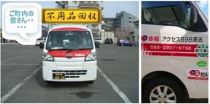 赤帽車と愛媛県松山市清掃許可業者ステッカー