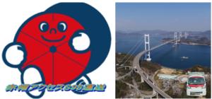 赤帽アクセスS98運送ロゴと来島海峡大橋と赤帽車