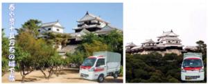 俳句入り松山城と赤帽車&松山城と赤帽車